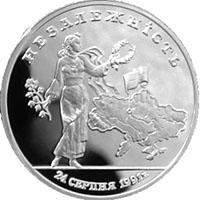 Срібна монета Незалежність 2000000 карб. 1996 року