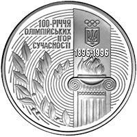 Срібна монета 100-річчя Олімпійських ігор сучасності 2000000 карб. 1996 року