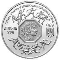 Срібна монета Перша участь у літніх Олімпійських іграх 2000000 карб. 1996 року