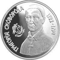 Срібна монета Григорій Сковорода 1000000 карб. 1996 року