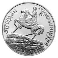 Срібна монета Богдан Хмельницький 1000000 карб. 1996 року