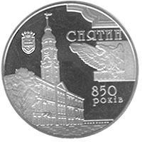 Монета 850 років м.Снятин 5 грн. 2008 року