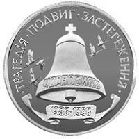 Срібна монета 10-річчя Чорнобильської катастрофи 2000000 карб. 1996 року