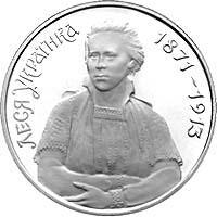 Срібна монета Леся Українка 1000000 карб. 1996 року