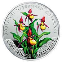 Монета Зозулині черевички справжні 2 грн. 2016 року