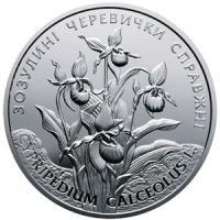 Срібна монета Зозулині черевички справжні 10 грн. 2016 року