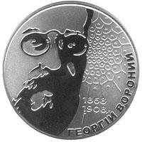 Монета Георгій Вороний 2 грн. 2008 року