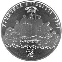 Монета Хрещення Київської Русі 5 грн. 2008 року