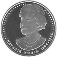 Монета Наталія Ужвій 2 грн. 2008 року