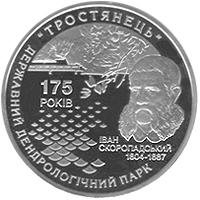 Монета 175 років державному дендрологічному парку `Тростянець` 5 грн. 2008 року