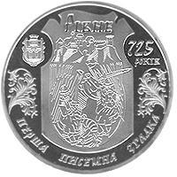 Монета 725 років м.Рівному 5 грн. 2008 року