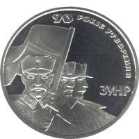 Монета 90 років утворення Західно-Української Народної Республіки 2 грн. 2008 року