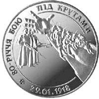 Монета 80-річчя бою під Крутами 2 грн. 1998 року