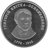 Монета Григорій Квітка-Основ`яненко 2 грн. 2008 року
