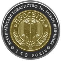 Монета 140-річчя Всеукраїнського товариства `Просвіта` імені Тараса Шевченка 5 грн. 2008 року