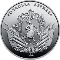 Монета Козацька держава 5 грн. 2016 року