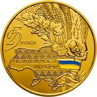 Золота монета 25 років незалежності України 250 грн. 2016 року