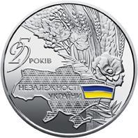 Срібна монета 25 років незалежності України 20 грн. 2016 року