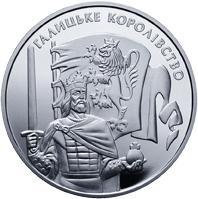 Монета Галицьке королівство 5 грн. 2016 року