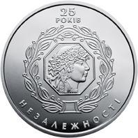 Монета 25 лет независимости Украины 5 грн. 2016 года