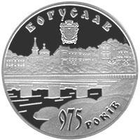 Монета 975 років м.Богуслав 5 грн. 2008 року