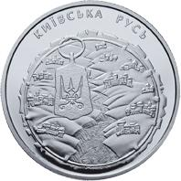 Монета Київська Русь 5 грн. 2016 року