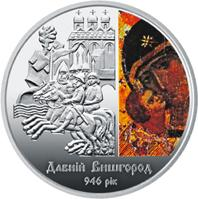 Монета Древний Вышгород 5 грн. 2016 года