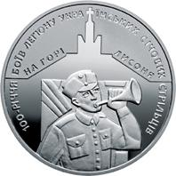 Монета 100-річчя боїв легіону Українських січових стрільців на горі Лисоня 5 грн. 2016 року