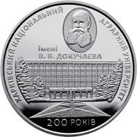 Монета 200 лет Харьковскому национальному аграрному университету имени. В. Докучаева 2 грн. 2016 года