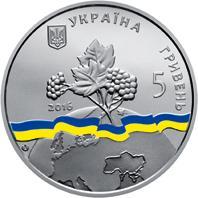 Монета Украина - непостоянный член Совета Безопасности ООН. 2016 - 2017 гг. 5 грн. 2016 года