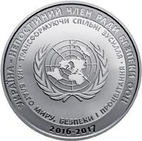 Монета Україна - непостійний член Ради Безпеки ООН. 2016 - 2017 рр. 5 грн. 2016 року