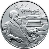 Монета Михаил Грушевский 2 грн. 2016 года