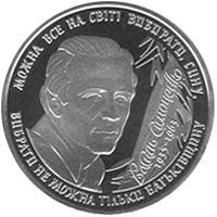 Монета Василь Симоненко 2 грн. 2008 року