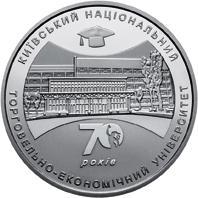Монета 70 лет Киевскому национальному торгово-экономическому университету 2 грн. 2016 года