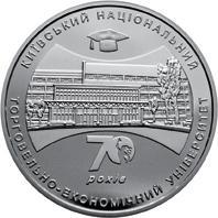 Срібна монета 70 років Київському національному торговельно-економічному університету 5 грн. 2016 року