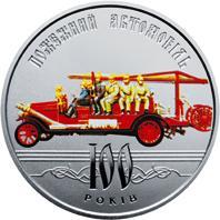 Монета 100 лет пожарному автомобилю Украины 5 грн. 2016 года