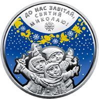 Монета До дня Святого Миколая 5 грн. 2016 року