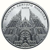 Срібна монета Костьол святого Миколая (м.Київ) 10 грн. 2016 року