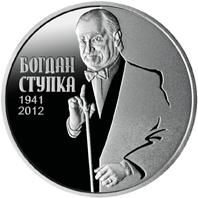 Монета Богдан Ступка 2 грн. 2016 року