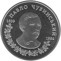 Монета Павел Чубинский 2 грн. 2009 года
