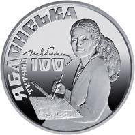 Монета Тетяна Яблонська 2 грн. 2017 року
