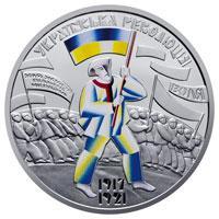 Монета К 100-летию событий Украинской революции 1917 - 1921 годов 5 грн. 2017 года