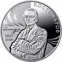 Монета Микола Костомаров 2 грн. 2017 року