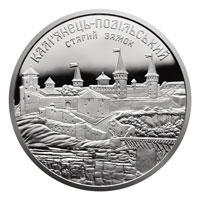 Срібна монета Старий замок у м. Кам`янці-Подільському 10 грн. 2017 року