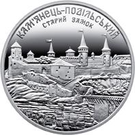 Монета Старый замок в г. Каменце-Подольском 5 грн. 2017 года