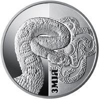 Срібна монета Змія 5 грн. 2017 року