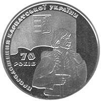 Монета 70 лет провозглашения Карпатской Украины 2 грн. 2009 года