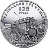 Монета 125 років трамвайному руху в Києві 5 грн. 2017 року
