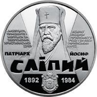 Монета Иосиф Слепой 2 грн. 2017 года