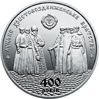 Монета 400 років Луцькому Хрестовоздвиженському братству 5 грн. 2017 року